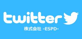 株式会社-ESPD-twitterページ